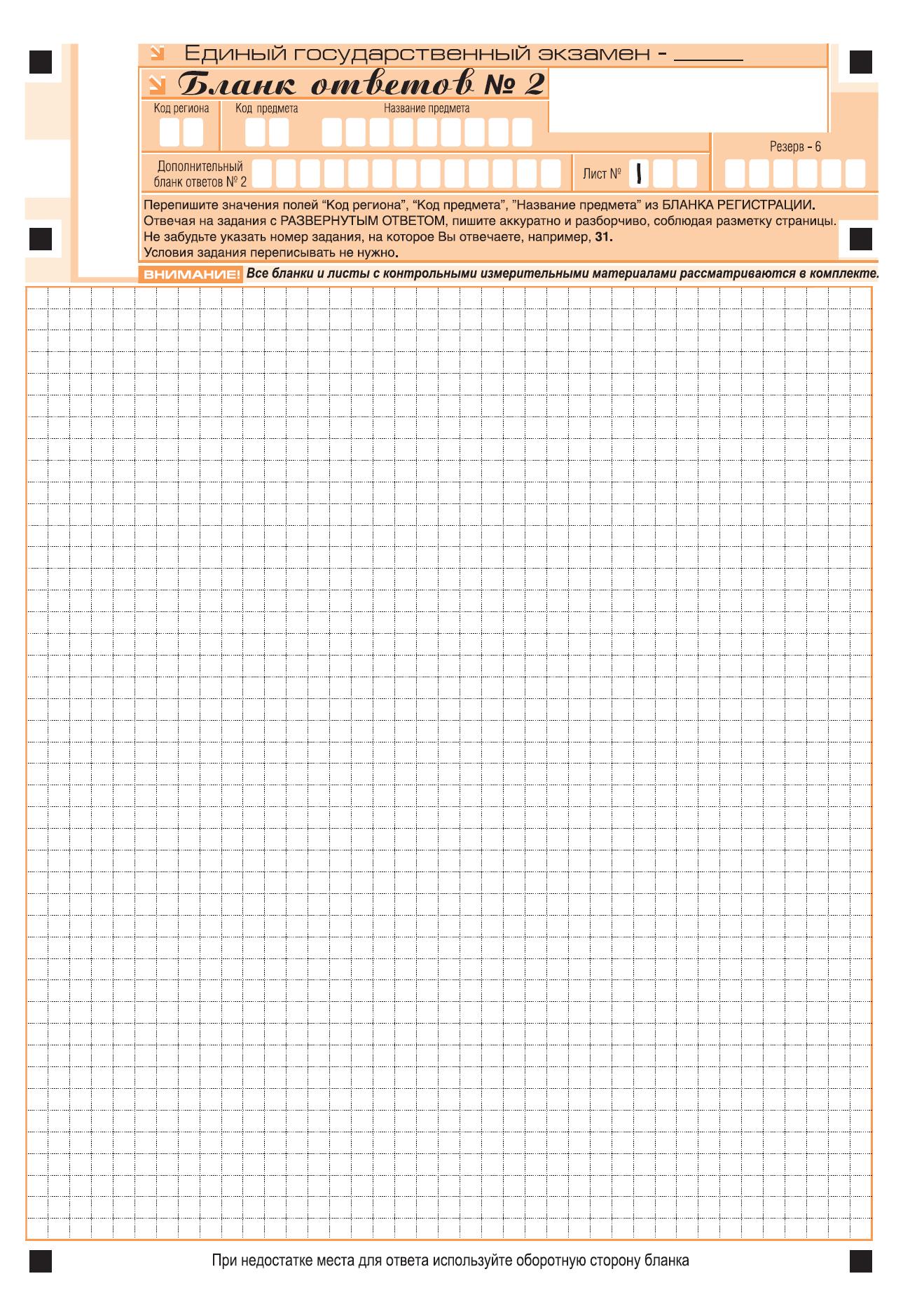 Бланки ответов русский язык егэ 2011