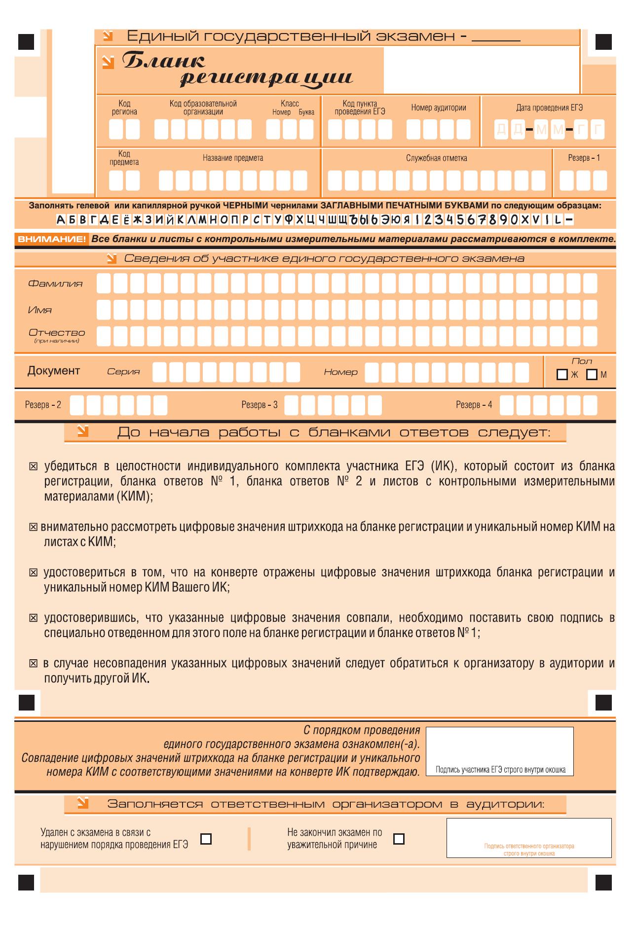 бланк для ответов егэ 2012